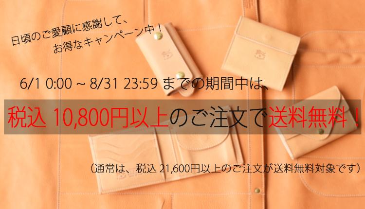 10,800円以上で送料無料キャンペーン