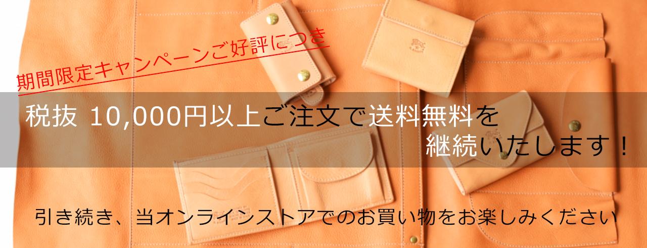 税抜10,000円以上ご注文で送料無料!