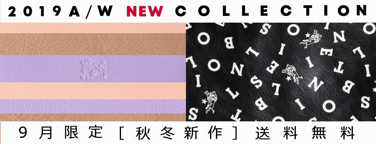 [秋冬新作]送料無料2019 A/W NEW COLLECTION