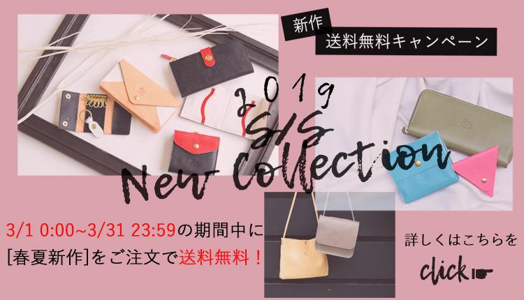 【送料無料】2019 S/S New Collection