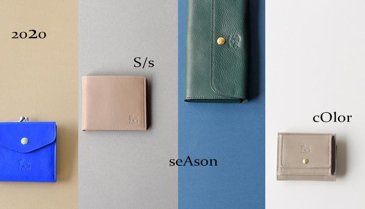 2020 S/S season color