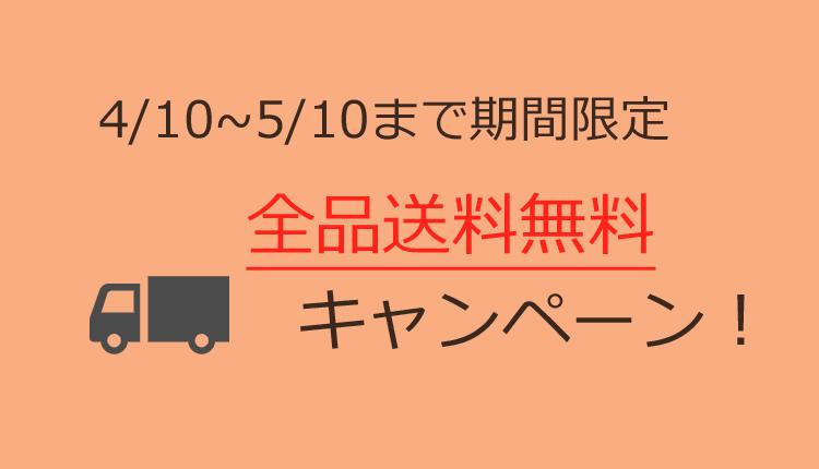 全品送料無料キャンペーン!