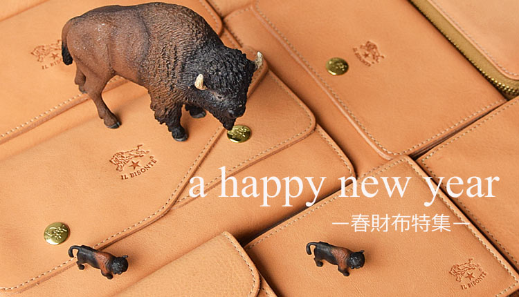 a happy new year-春財布特集-