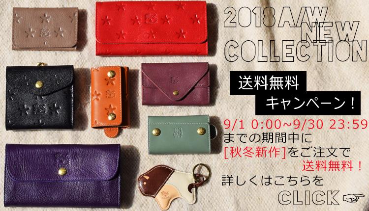 【送料無料】2018A/W NEW COLLECTION